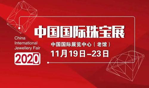 2020中國國際珠寶展