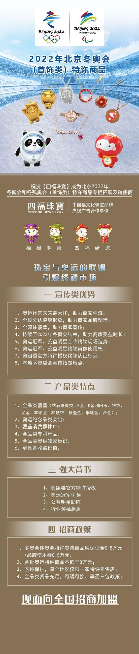 四福珠寶,北京2022年冬奧會和冬殘奧會