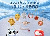 热烈祝贺【四福珠宝】成为北京2022年冬奥会和冬残奥会(首饰类)官方授权特许商品专柜拓展及销售商!