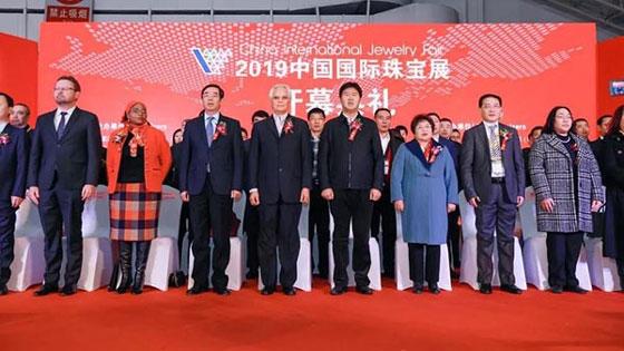 2020中国国际珠宝展开幕式