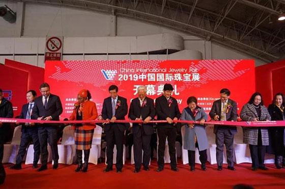 2020中国国际珠宝展开幕式嘉宾剪彩