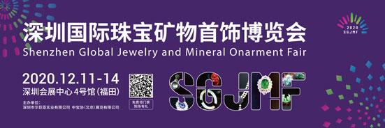 2020深圳国际珠宝矿物首饰博览会