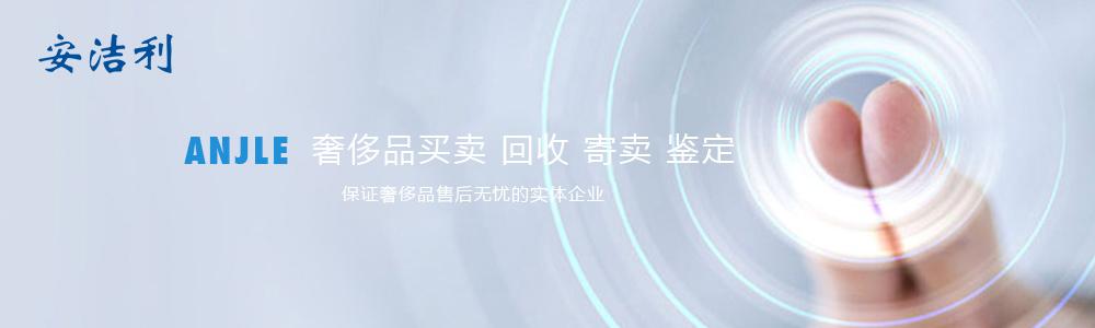 杭州安洁利科技有限公司