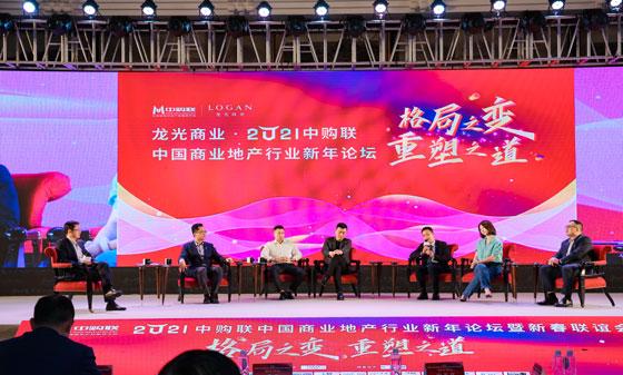 2021中购联中国商业地产行业新年论坛暨中购联开年春茗晚宴