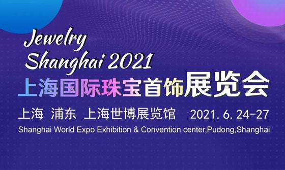 2021上海国际珠宝首饰展览会