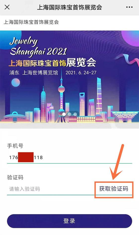 2021上海国际珠宝首饰展览会登记流程