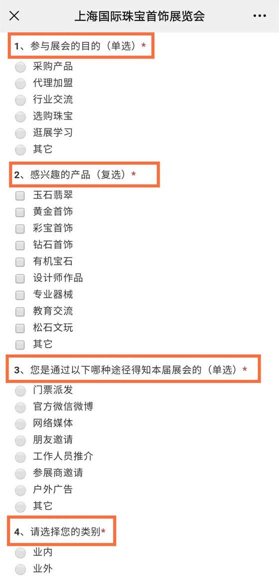 2021上海国际珠宝首饰展览会问卷调查