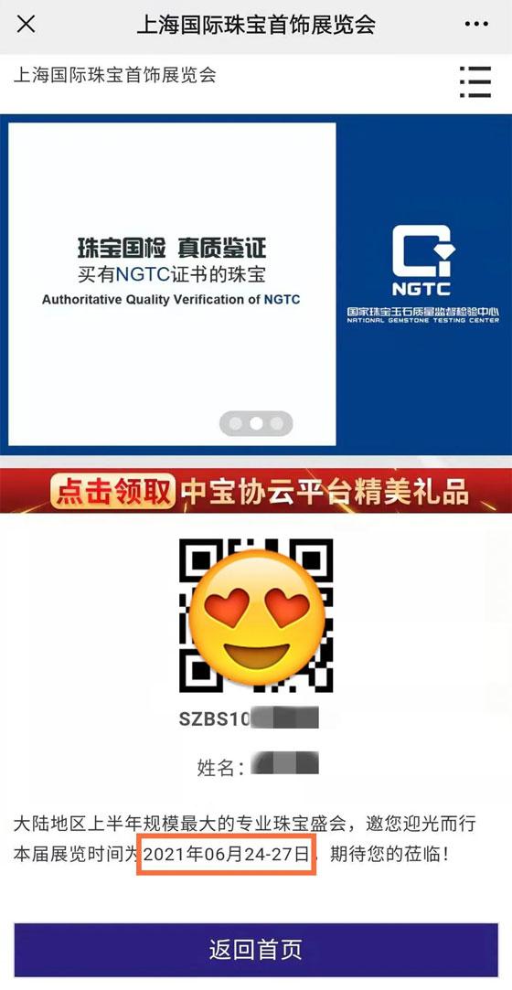 2021上海国际珠宝首饰展览会电子二维码
