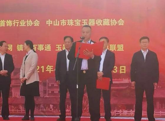 中山市珠宝玉器协会会长、和一玉料交易中心董事长仵明军