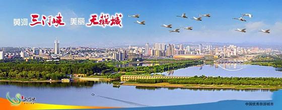 河南省三门峡市