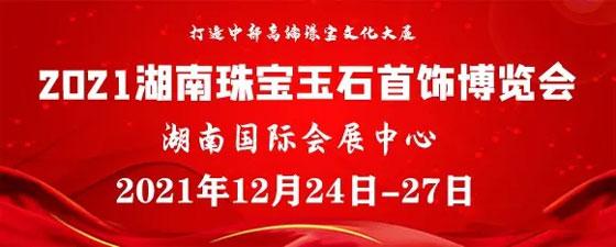 2021湖南珠宝玉石首饰博览会