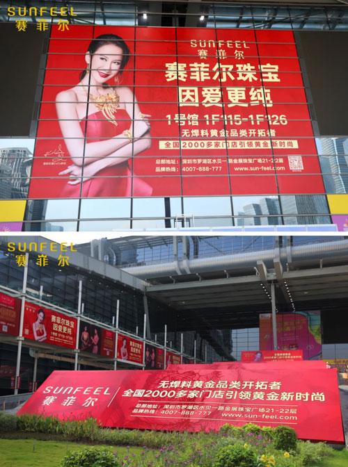 2021深圳国际珠宝展×赛菲尔珠宝