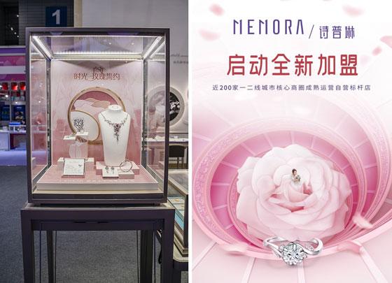 MEMORA诗普琳,深圳国际珠宝展